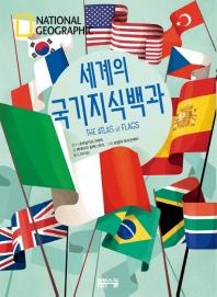 세계의 국기지식백과