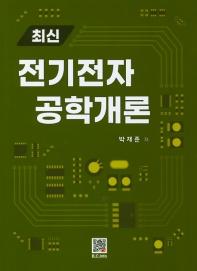 최신 전기전자 공학개론