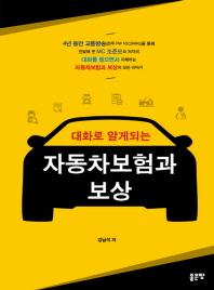 대화로 알게되는 자동차보험과 보상