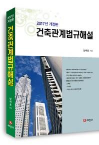 건축관계법규해설(2017)