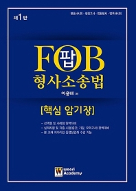 FOB 팝 형사소송법 핵심암기장