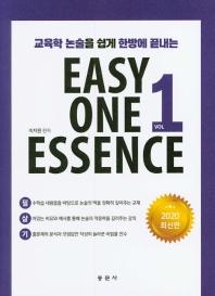 교육학 논술을 쉽게 한방에 끝내는 Easy One Essence.1