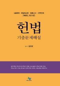 헌법 기출문제해설(2021)