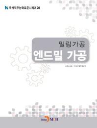 밀링가공 엔드밀 가공