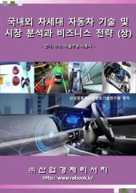 국내외 차세대 자동차 기술 및 시장분석과 비즈니스 전략(상)