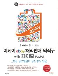 혼자서도 할 수 있는 이베이ebay 해외판매 역직구 with 페이팔 PayPal