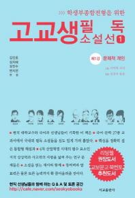 학생부종합전형을 위한 고교생 필독 소설선. 1