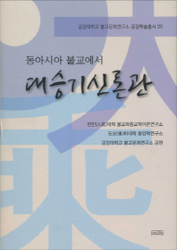 동아시아 불교에서 대승기신론관