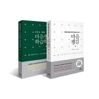 마음챙김 세트(마음챙김+마음챙김 학습혁명)