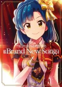 브랜 뉴 송(THE IDOLM@STER MILLION LIVE! THEATER DAYS Brand New Song)