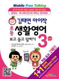 김태연 아이작 초등 생활영어 보고 듣고 말하기 Level. 3