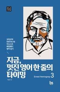 지금, 멋진 영어 한 줄의 타이밍. 3(Ernest Hemingway)
