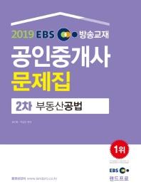 EBS 방송교재 부동산공법 공인중개사 2차 문제집(2019)