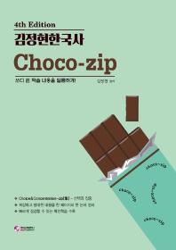 김정현 한국사 choco-zip(초코집)