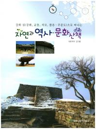 자연과 역사 문화 산책