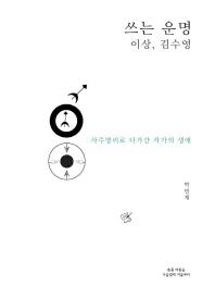 쓰는 운명: 이상, 김수영