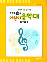 EBS 어린이음악대 Level. 3