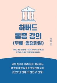 하버드 통증 강의(무릎, 엉덩관절)
