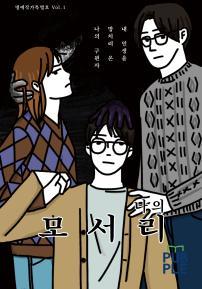 모서리 명예작가특별호 Vol.1