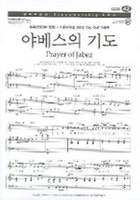 야베스의 기도 (경배와 찬양 피아노워십 시리즈 42)