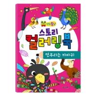 연두팡 스토리 컬러링북: 멋부리는 까마귀