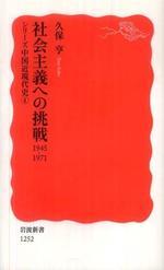 社會主義への挑戰 1945-1971
