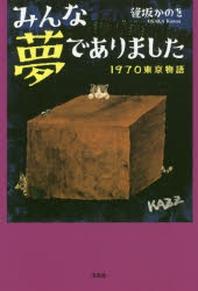 みんな夢でありました 1970東京物語