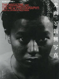 「光畵」と新興寫眞 モダニズムの日本