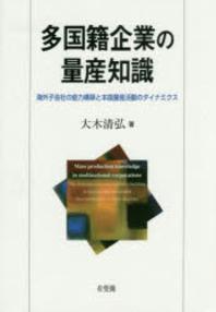 多國籍企業の量産知識 海外子會社の能力構築と本國量産活動のダイナミクス