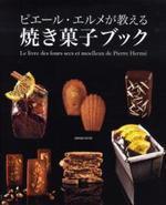 ピエ―ル.エルメが敎える燒き菓子ブック