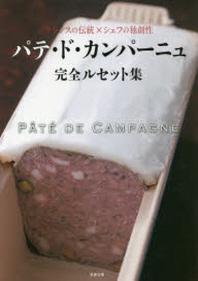 パテ.ド.カンパ-ニュ完全ルセット集 フランスの傳統×シェフの獨創性