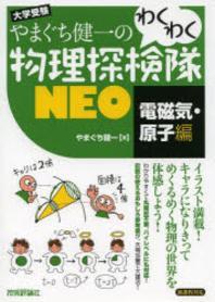 やまぐち健一のわくわく物理探檢隊NEO 大學受驗 電磁氣.原子編