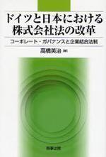 ドイツと日本における株式會社法の改革 コ―ポレ―ト.ガバナンスと企業結合法制