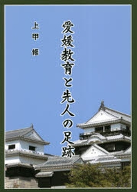 愛媛敎育と先人の足跡