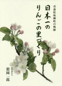 日本一のりんごの里づくり 靑森縣板柳町の軌跡