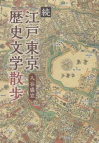 江戶東京歷史文學散步 續