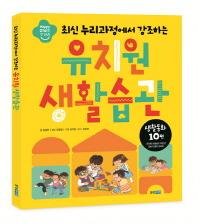 최신 누리과정에서 강조하는 유치원 생활습관