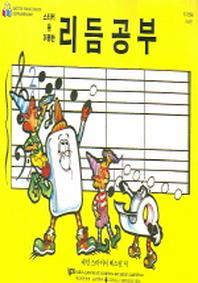 리듬공부 (스티커를 이용한) (초급편)