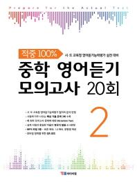 중학 영어듣기 모의고사 20회. 2