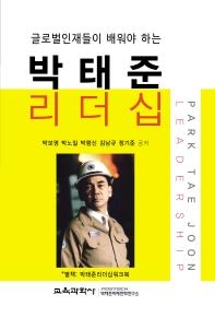 박태준 리더십 세트
