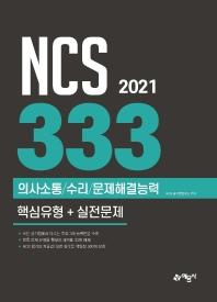 NCS 333제 의사소통/수리/문제해결능력 핵심유형+실전문제(2021)