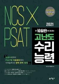 2021 NCS×PSAT 단 10일만에 끝내는 고난도 수리능력