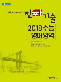 진짜 기출 고등 2018 수능 영어영역