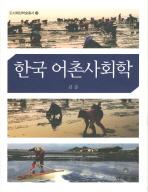한국 어촌사회학
