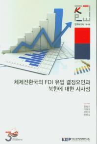 체제전환국의 FDI 유입 결정요인과 북한에 대한 시사점