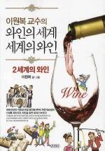 이원복 교수의 와인의 세계 세계의 와인. 2: 세계의 와인