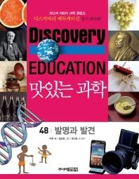 맛있는 과학. 48: 발명과 발견