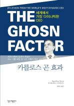 카를로스 곤 효과: 세계에서 가장 다이나믹한 CEO