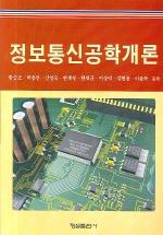 정보통신공학개론