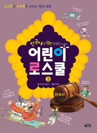 한국사를 발칵 뒤집은 어린이 로스쿨. 3: 한국사
